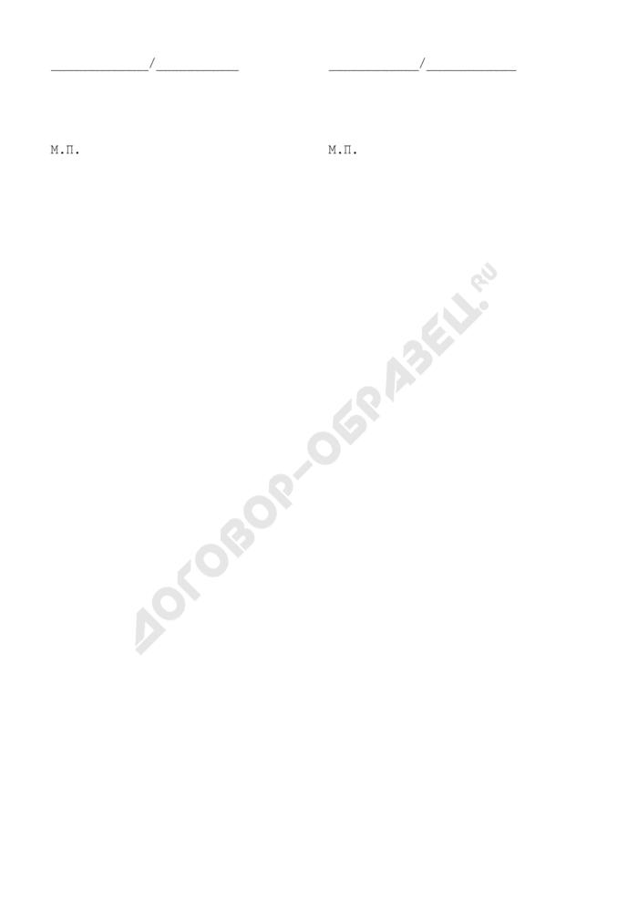 Дополнительное соглашение о передаче товара (приложение к договору купли-продажи строительных материалов). Страница 2
