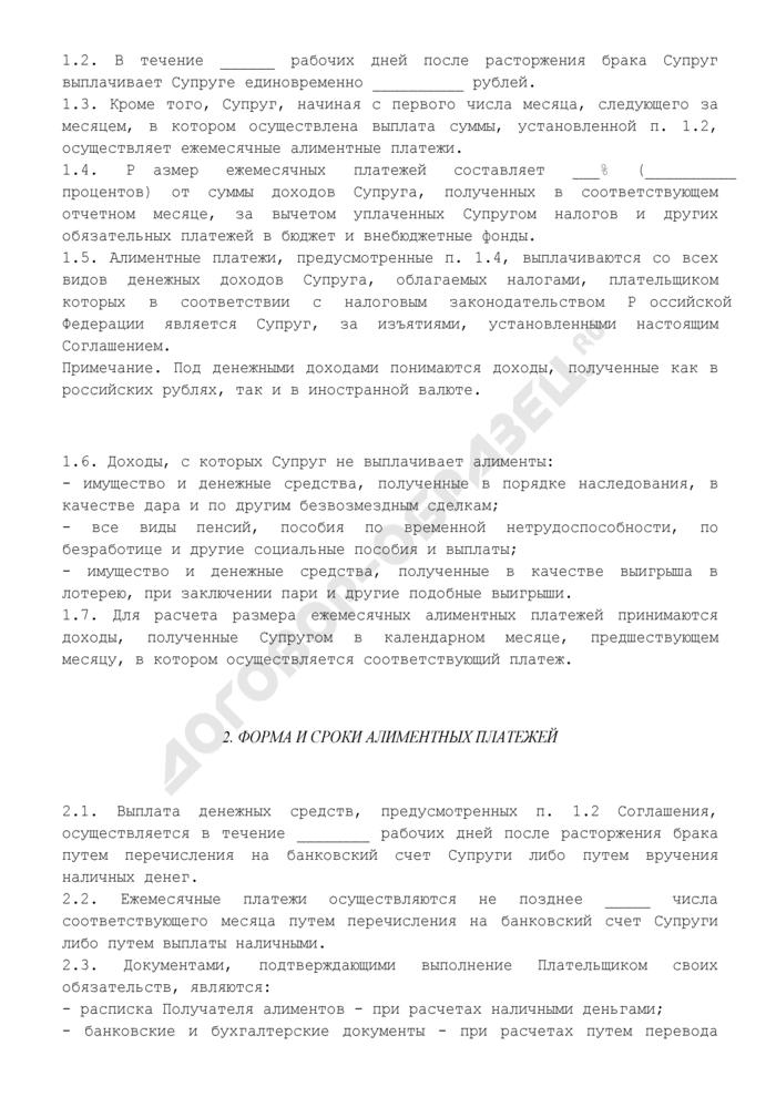 Соглашение об уплате алиментов. Страница 2