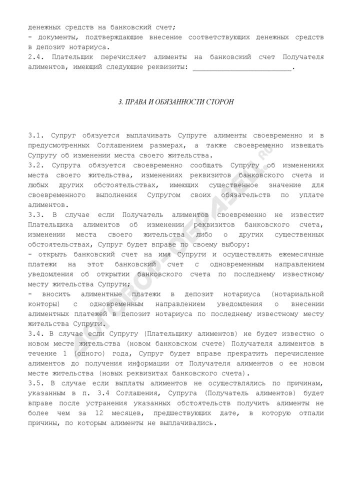 Соглашение об уплате алиментов. Страница 3