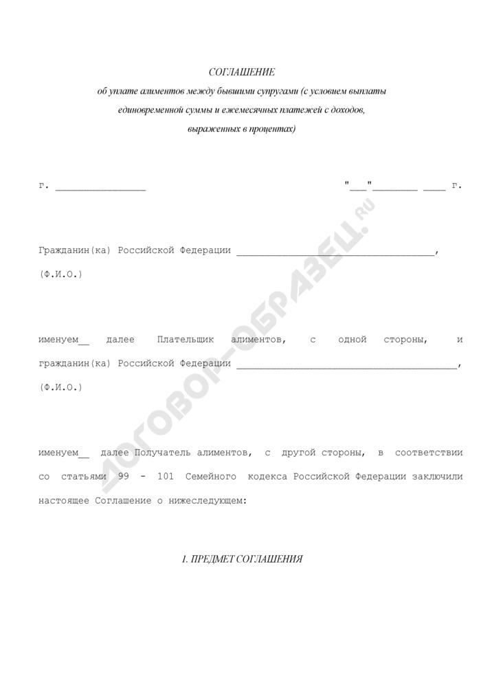 Соглашение об уплате алиментов (с условием выплаты единовременной суммы и ежемесячных платежей с основных доходов, выраженных в процентах). Страница 1