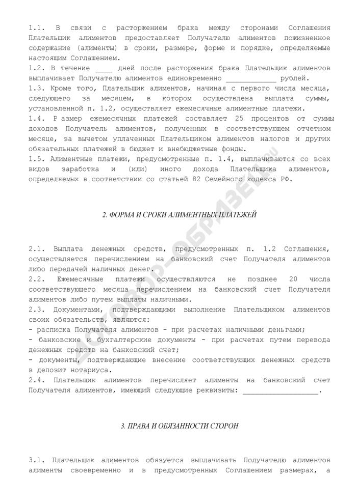 Соглашение об уплате алиментов (с условием выплаты единовременной суммы и ежемесячных платежей с основных доходов, выраженных в процентах). Страница 2