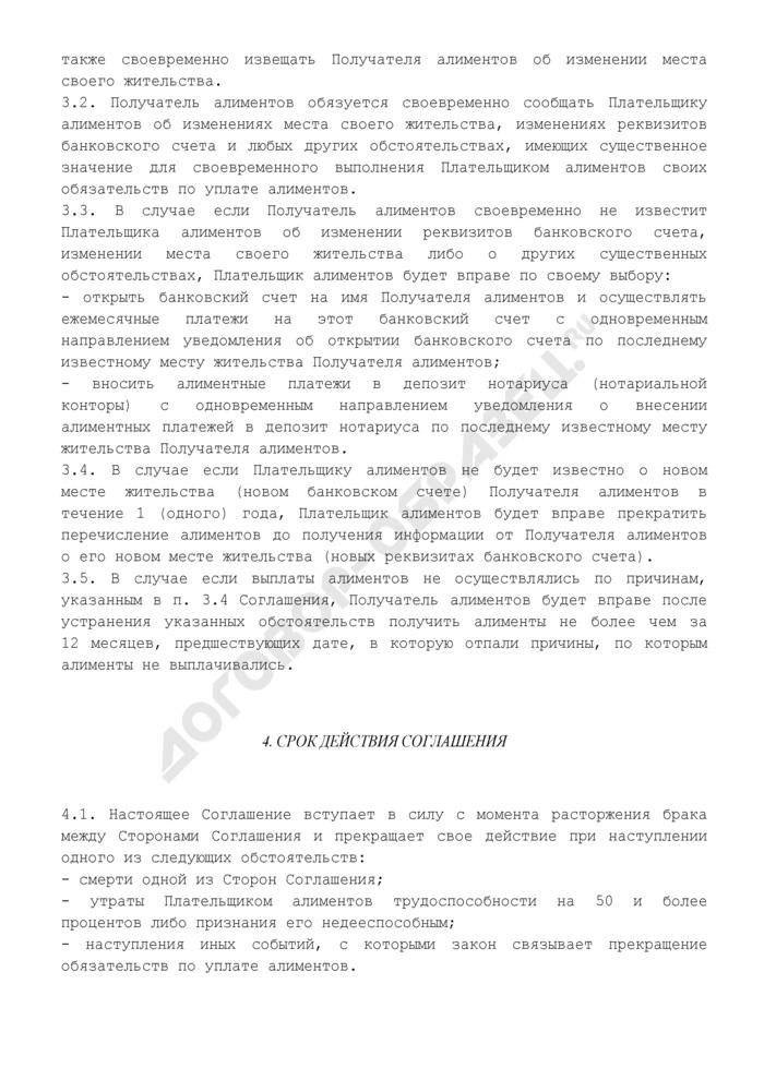 Соглашение об уплате алиментов (с условием выплаты единовременной суммы и ежемесячных платежей с основных доходов, выраженных в процентах). Страница 3