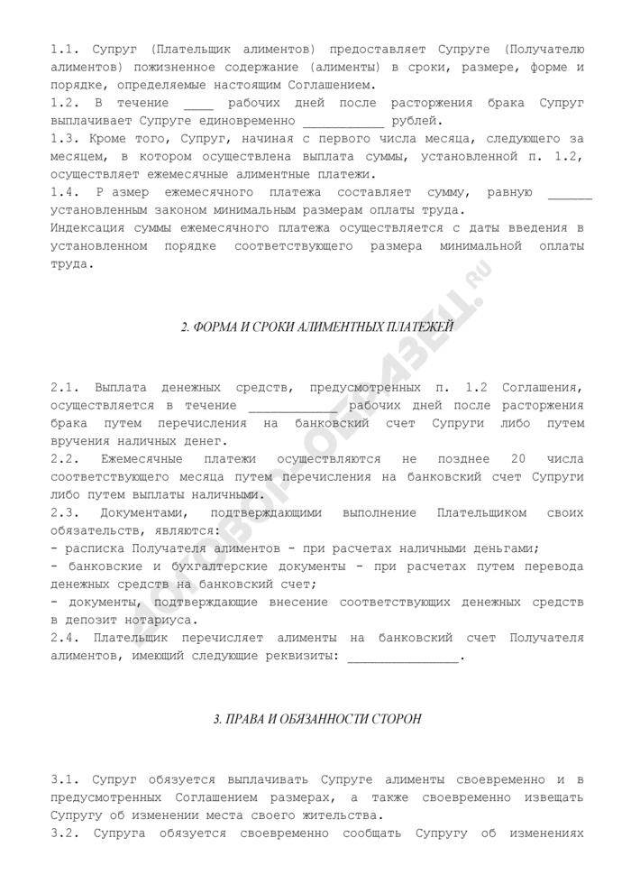 Соглашение об уплате алиментов (с условием выплаты единовременной суммы и ежемесячных платежей; с условием индексации). Страница 2
