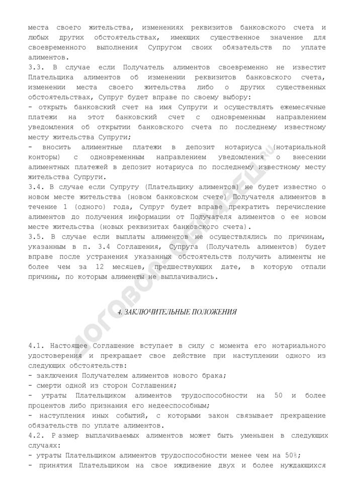 Соглашение об уплате алиментов (с условием выплаты единовременной суммы и ежемесячных платежей; с условием индексации). Страница 3