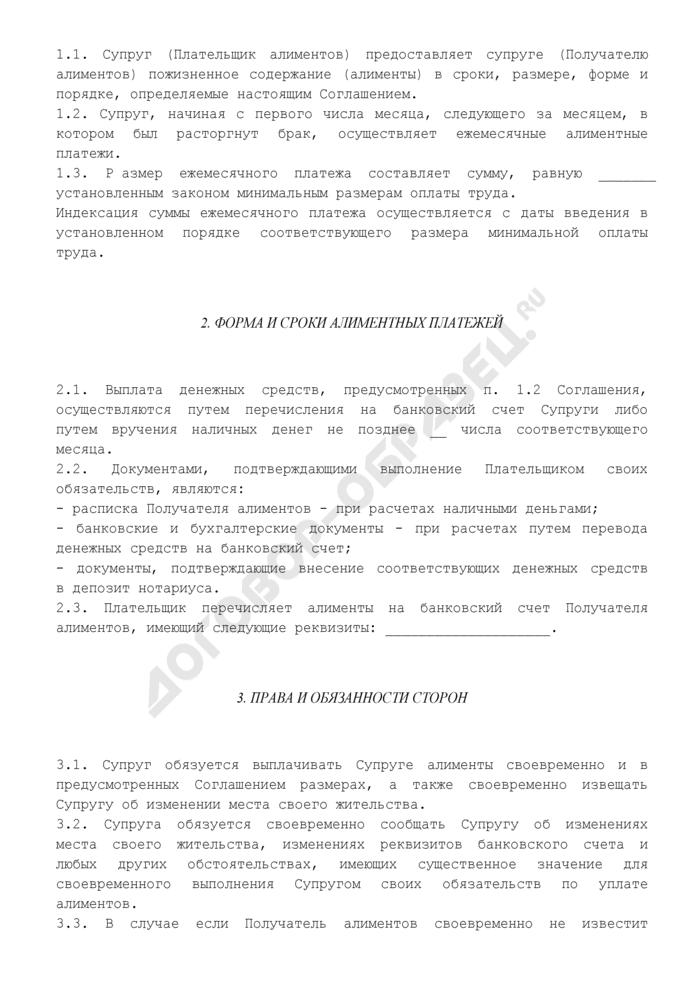 Соглашение об уплате алиментов в виде ежемесячных платежей с основных доходов (с условием индексации). Страница 2