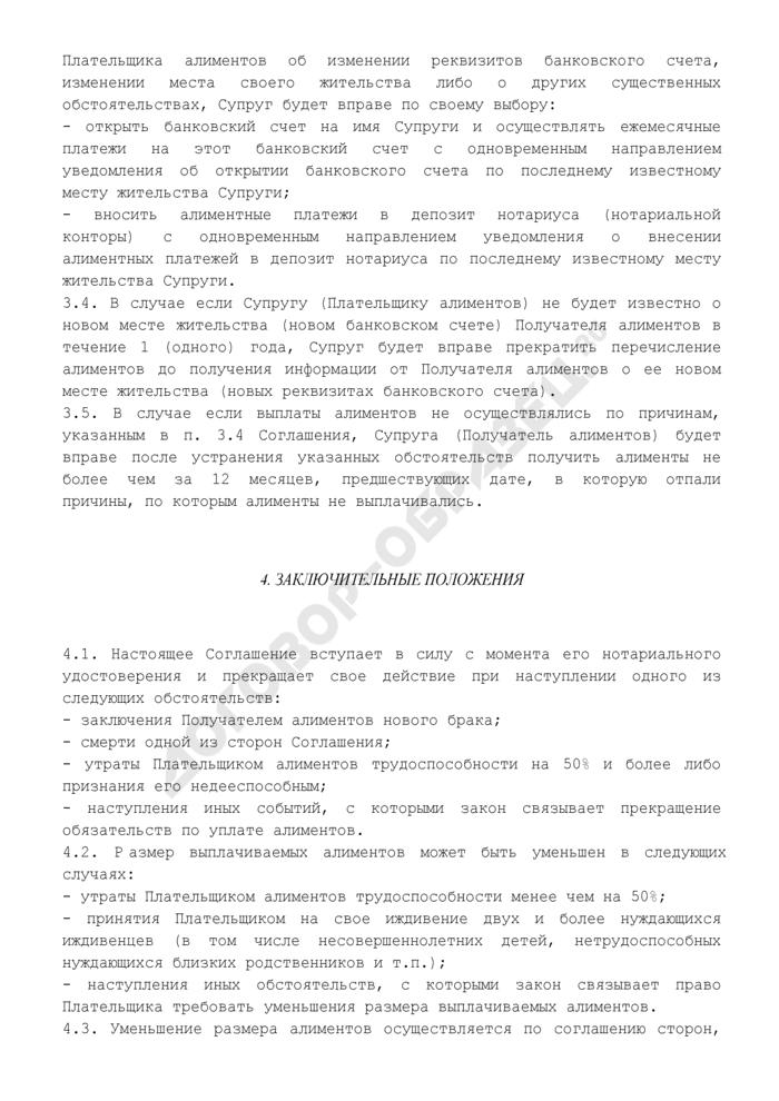 Соглашение об уплате алиментов в виде ежемесячных платежей с основных доходов (с условием индексации). Страница 3