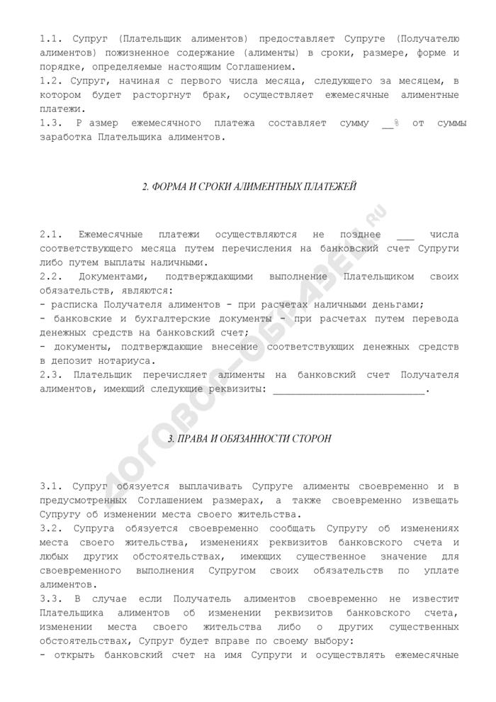 Соглашение об уплате алиментов в виде ежемесячных платежей с суммы заработной платы. Страница 2