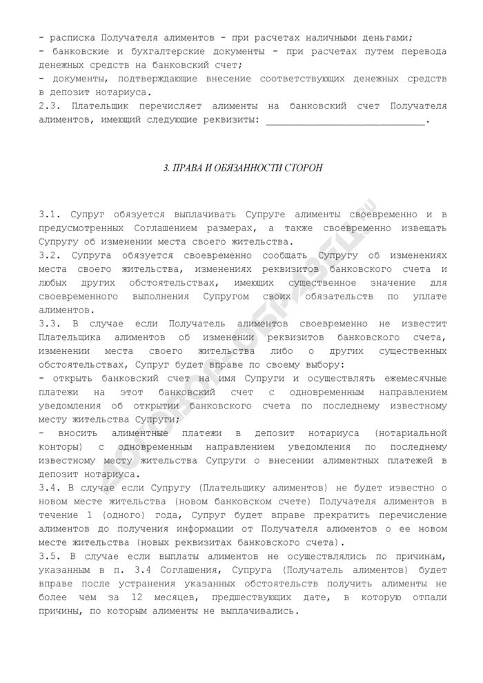 Соглашение об уплате алиментов (с условием передачи (приобретения) имущества и ежемесячных выплат с заработной платы). Страница 3