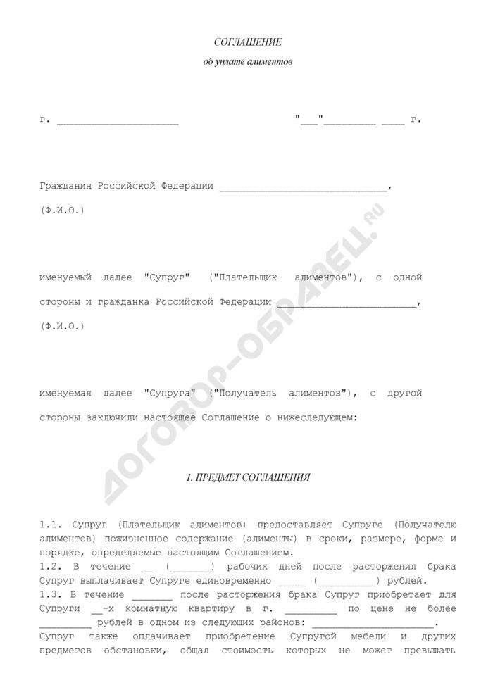 Соглашение об уплате алиментов (с условием выплаты единовременной суммы, приобретения имущества и последующих платежей в процентах от заработной платы). Страница 1