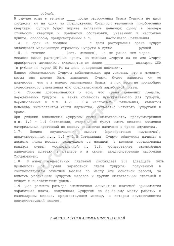 Соглашение об уплате алиментов (с условием выплаты единовременной суммы, приобретения имущества и последующих платежей в процентах от заработной платы). Страница 2