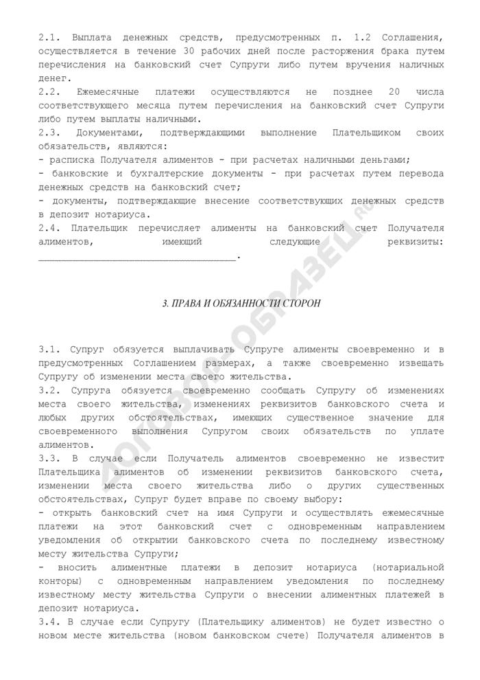 Соглашение об уплате алиментов (с условием выплаты единовременной суммы, приобретения имущества и последующих платежей в процентах от заработной платы). Страница 3