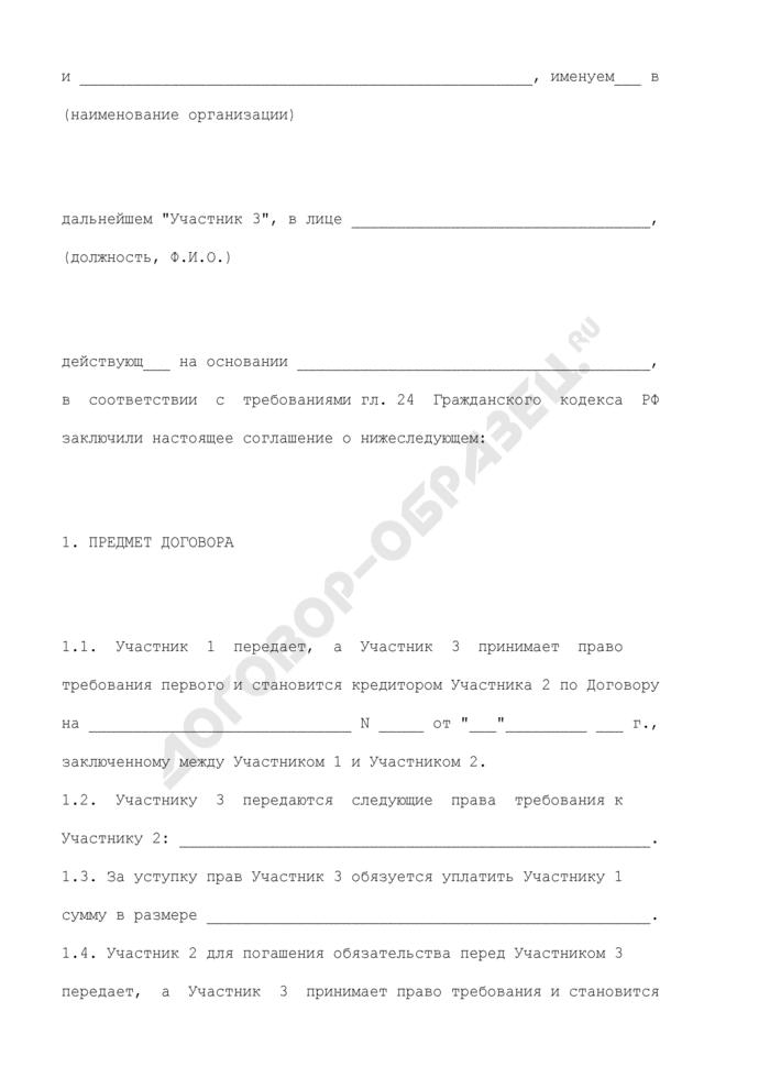Соглашение об уступке прав требования (трехстороннее). Страница 2
