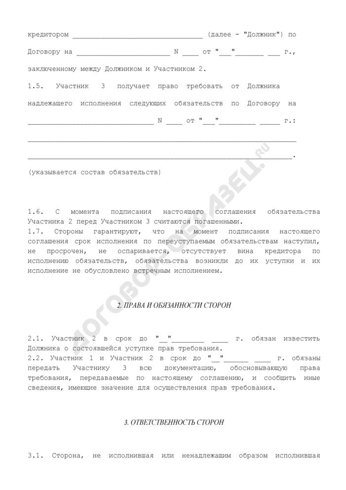 Соглашение об уступке прав требования (трехстороннее). Страница 3