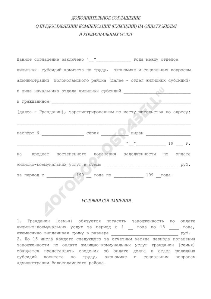 Дополнительное соглашение о предоставлении компенсаций (субсидий) на оплату жилья и коммунальных услуг на предмет постепенного погашения задолженности по оплате жилищно-коммунальных услуг в Волоколамском районе Московской области. Страница 1