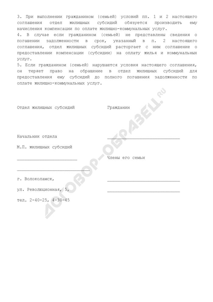 Дополнительное соглашение о предоставлении компенсаций (субсидий) на оплату жилья и коммунальных услуг на предмет постепенного погашения задолженности по оплате жилищно-коммунальных услуг в Волоколамском районе Московской области. Страница 2