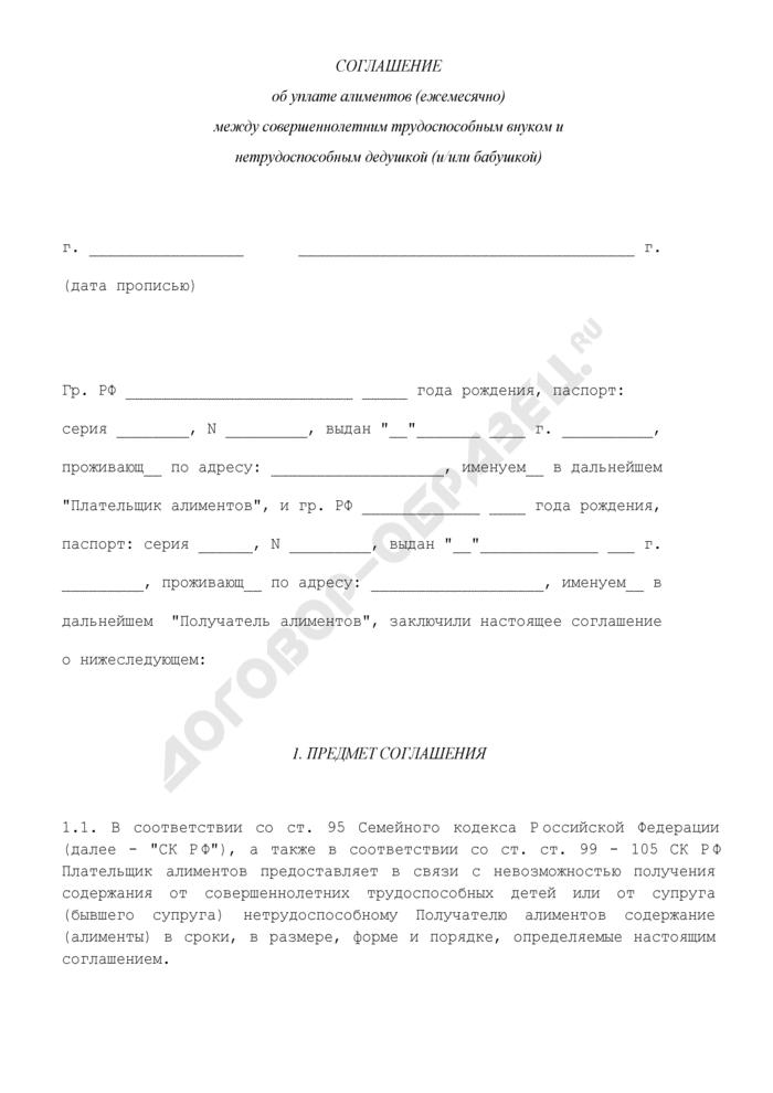 Соглашение об уплате алиментов (ежемесячно) между совершеннолетним трудоспособным внуком и нетрудоспособным дедушкой (и/или бабушкой). Страница 1
