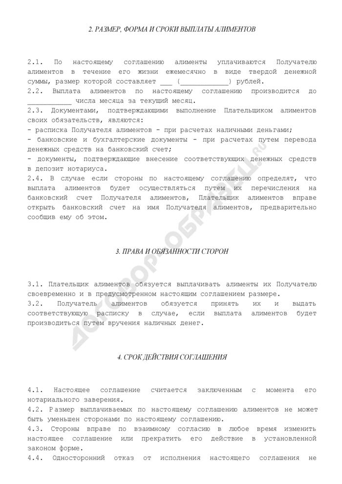 Соглашение об уплате алиментов (ежемесячно) между совершеннолетним трудоспособным внуком и нетрудоспособным дедушкой (и/или бабушкой). Страница 2