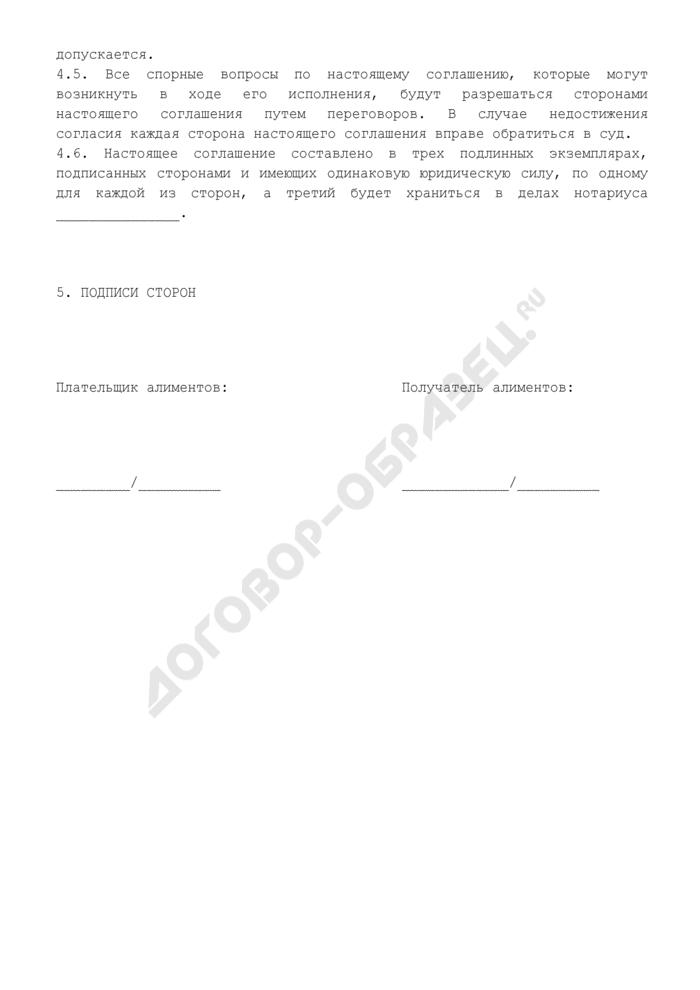 Соглашение об уплате алиментов (ежемесячно) между совершеннолетним трудоспособным внуком и нетрудоспособным дедушкой (и/или бабушкой). Страница 3