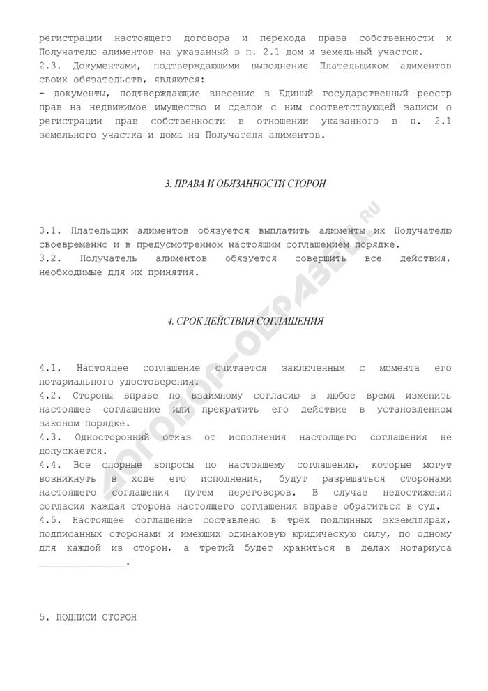Соглашение об уплате алиментов (путем передачи имущества) между совершеннолетним трудоспособным внуком и нетрудоспособным(ой) дедушкой (и/или бабушкой). Страница 3