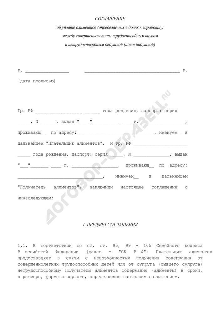 Соглашение об уплате алиментов (определяемых в долях к заработку) между совершеннолетним трудоспособным внуком и нетрудоспособным дедушкой (и/или бабушкой). Страница 1