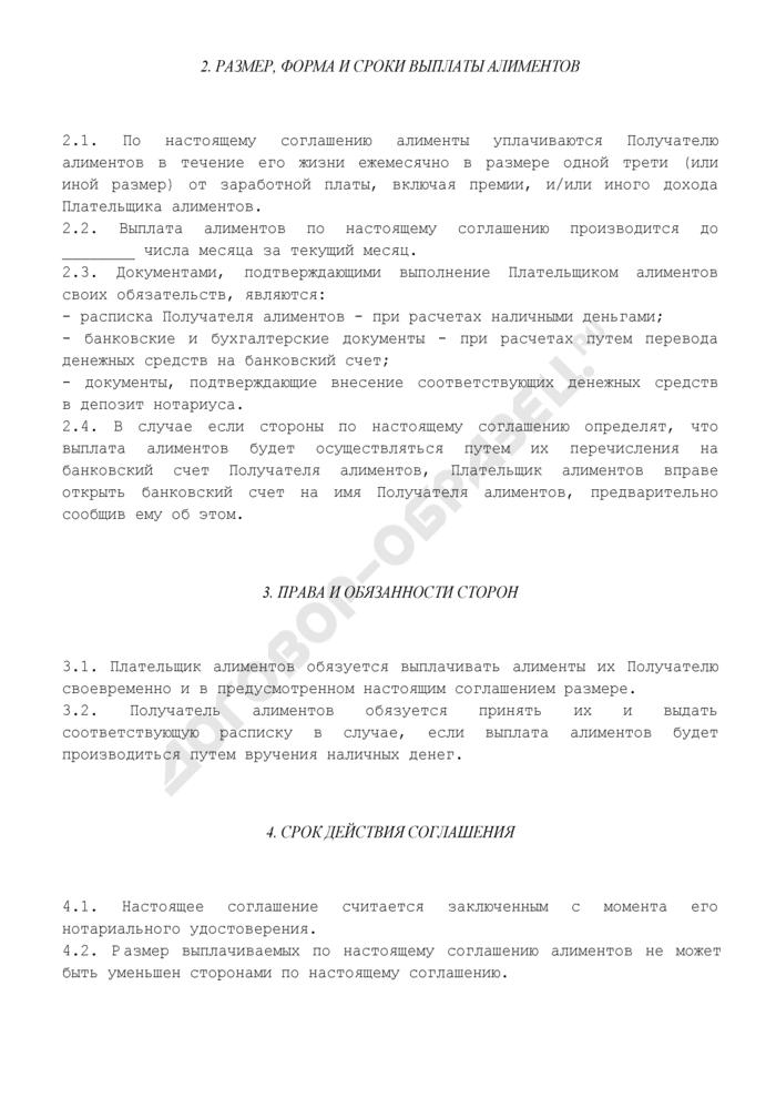 Соглашение об уплате алиментов (определяемых в долях к заработку) между совершеннолетним трудоспособным внуком и нетрудоспособным дедушкой (и/или бабушкой). Страница 2