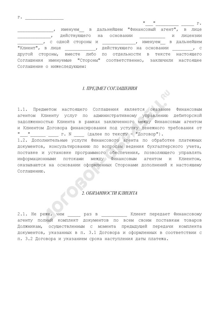 Дополнительное соглашение о факторинговом обслуживании в форме административного управления дебиторской задолженностью (приложение к договору финансирования под уступку денежного требования). Страница 1