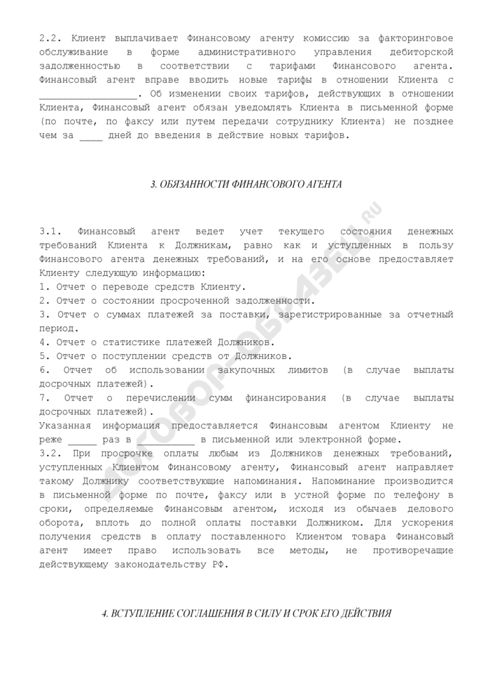Дополнительное соглашение о факторинговом обслуживании в форме административного управления дебиторской задолженностью (приложение к договору финансирования под уступку денежного требования). Страница 2