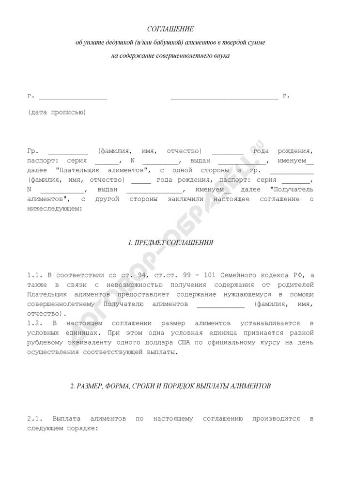 Соглашение об уплате дедушкой (и/или бабушкой) алиментов в твердой сумме на содержание совершеннолетнего внука. Страница 1