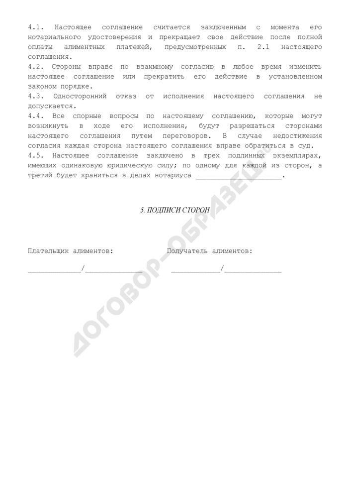 Соглашение об уплате дедушкой (и/или бабушкой) алиментов в твердой сумме на содержание совершеннолетнего внука. Страница 3