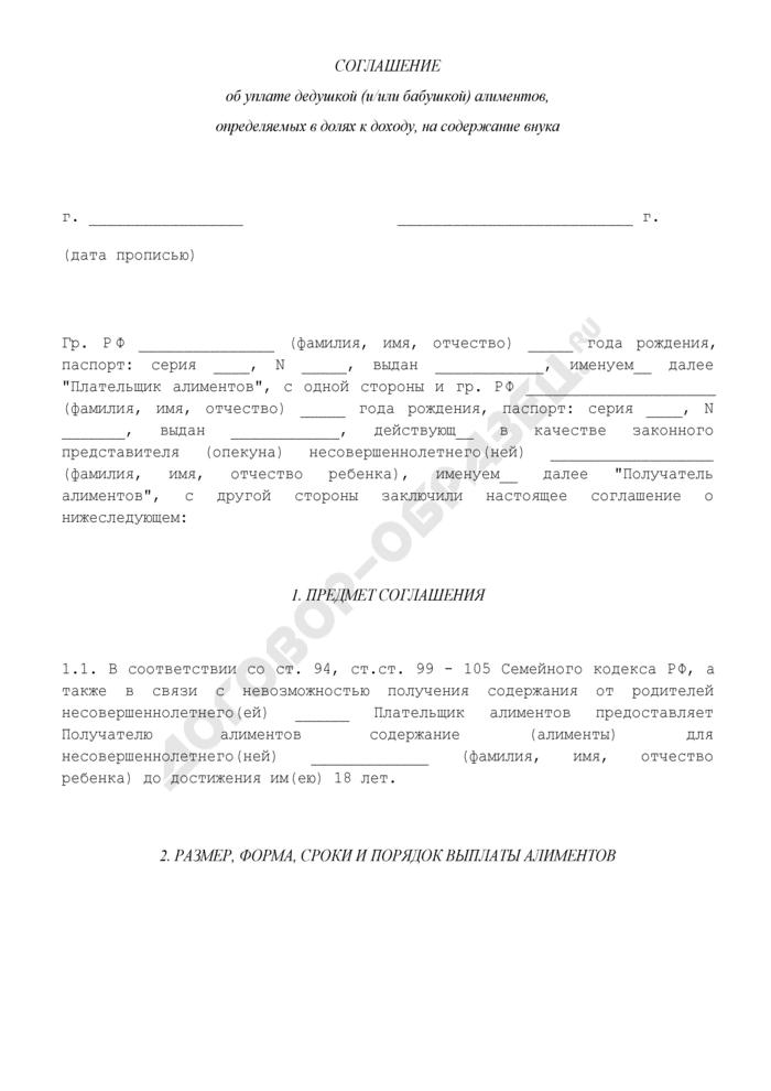 Соглашение об уплате дедушкой (и/или бабушкой) алиментов, определяемых в долях к доходу, на содержание внука. Страница 1