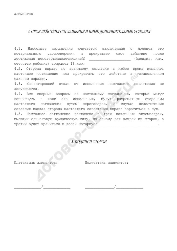 Соглашение об уплате дедушкой (и/или бабушкой) алиментов, определяемых в долях к доходу, на содержание внука. Страница 3