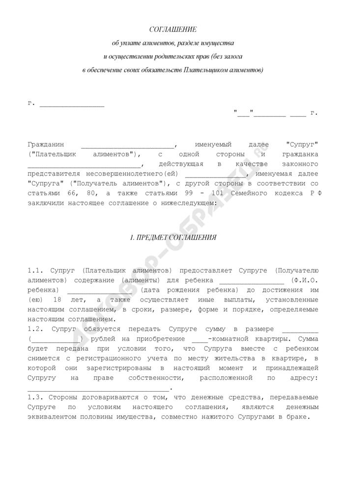 Соглашение об уплате алиментов, разделе имущества и осуществлении родительских прав (без залога в обеспечение своих обязательств плательщиком алиментов). Страница 1