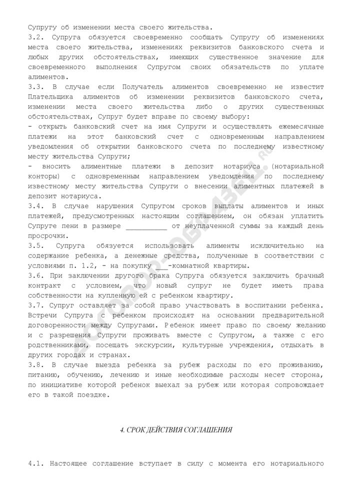 Соглашение об уплате алиментов, разделе имущества и осуществлении родительских прав (без залога в обеспечение своих обязательств плательщиком алиментов). Страница 3