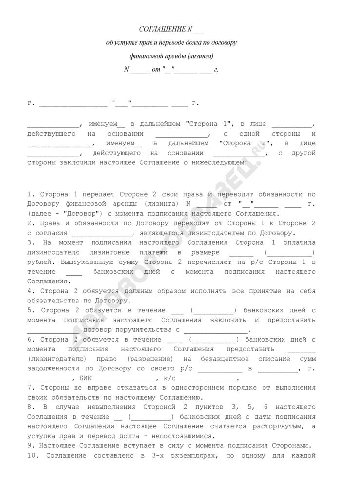 Соглашение об уступке прав и переводе долга по договору финансовой аренды (лизинга). Страница 1