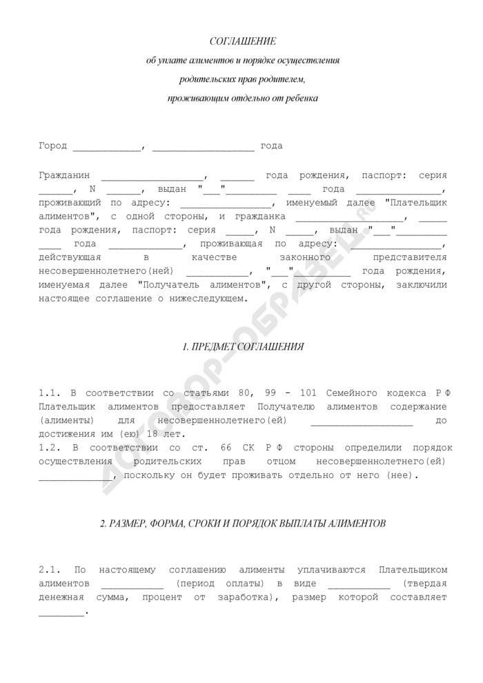 Соглашение об уплате алиментов и порядке осуществления родительских прав родителем, проживающим отдельно от ребенка. Страница 1
