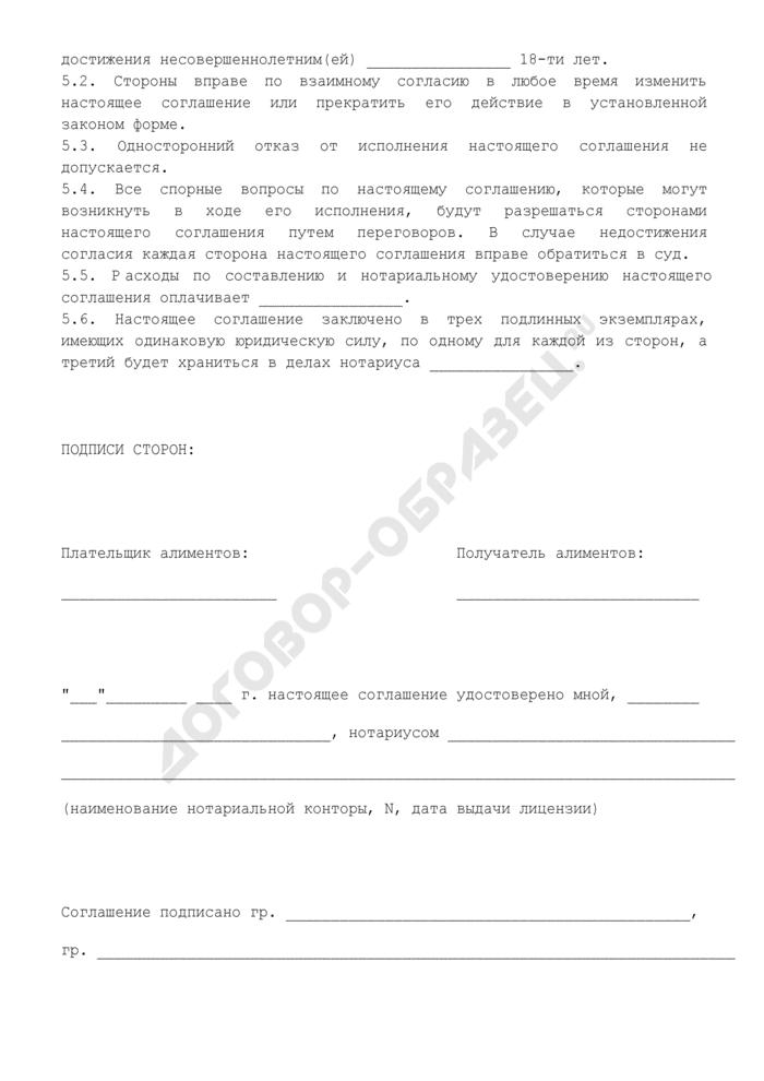 Соглашение об уплате алиментов и порядке осуществления родительских прав родителем, проживающим отдельно от ребенка. Страница 3