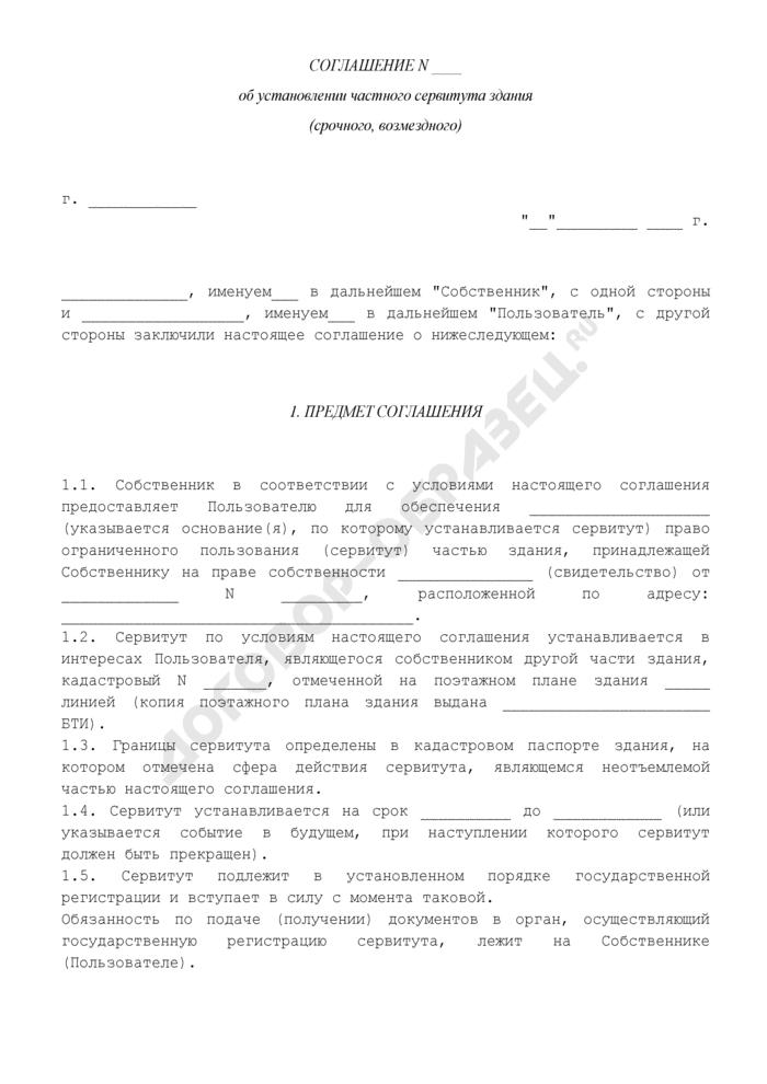 Соглашение об установлении частного сервитута здания (срочного, возмездного). Страница 1
