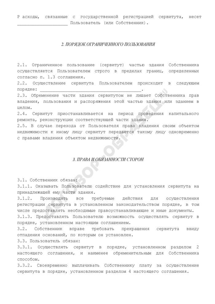 Соглашение об установлении частного сервитута здания (срочного, возмездного). Страница 2