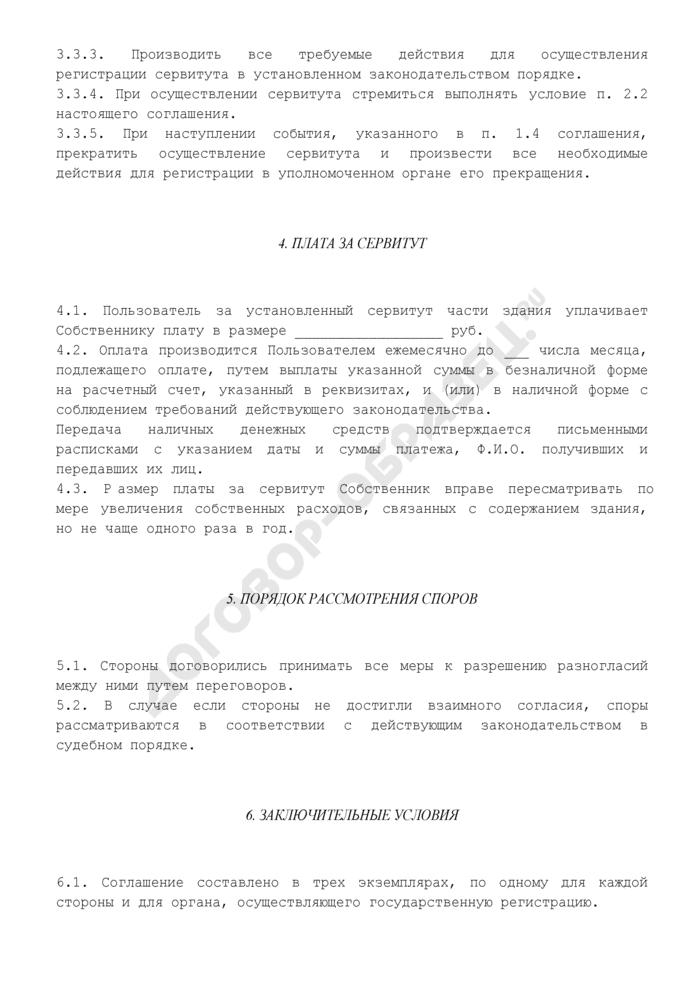 Соглашение об установлении частного сервитута здания (срочного, возмездного). Страница 3