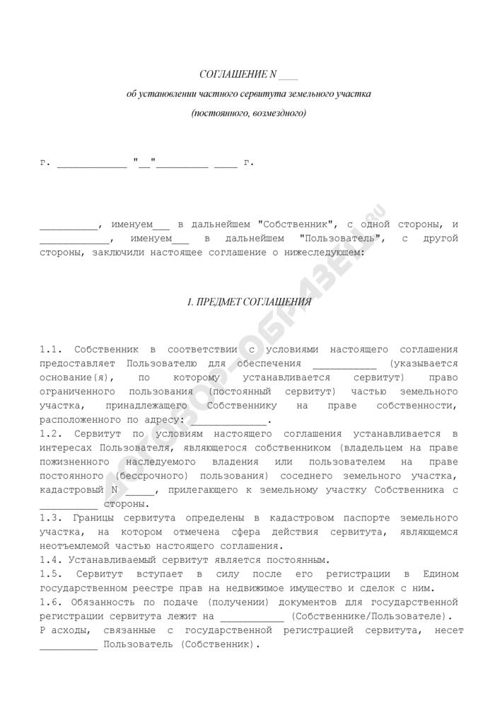 Соглашение об установлении частного сервитута земельного участка (постоянного, возмездного). Страница 1