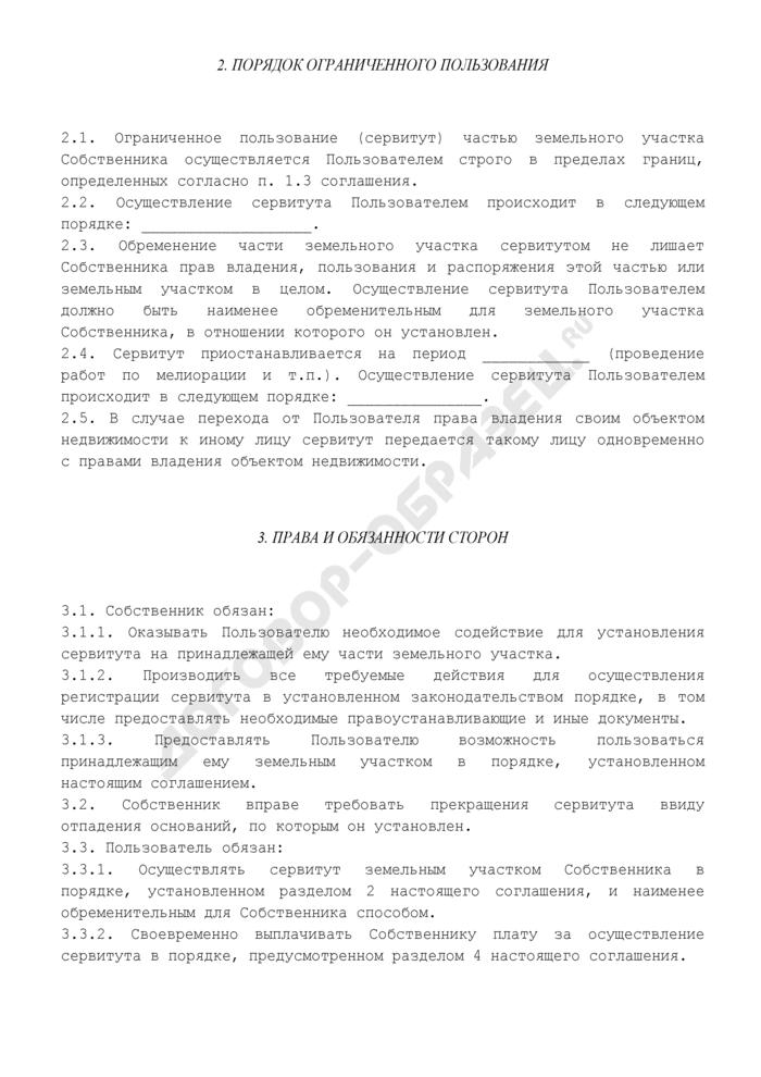 Соглашение об установлении частного сервитута земельного участка (постоянного, возмездного). Страница 2