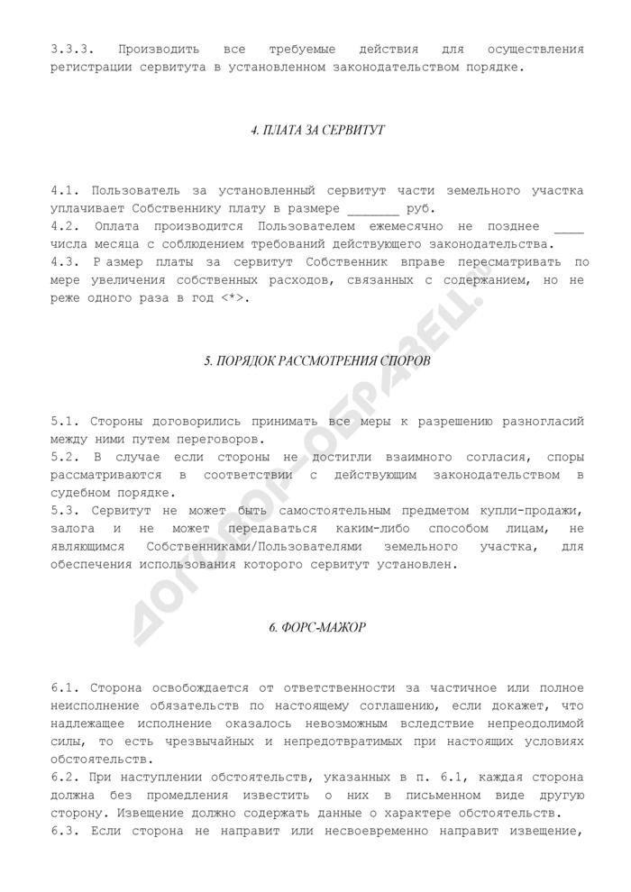 Соглашение об установлении частного сервитута земельного участка (постоянного, возмездного). Страница 3