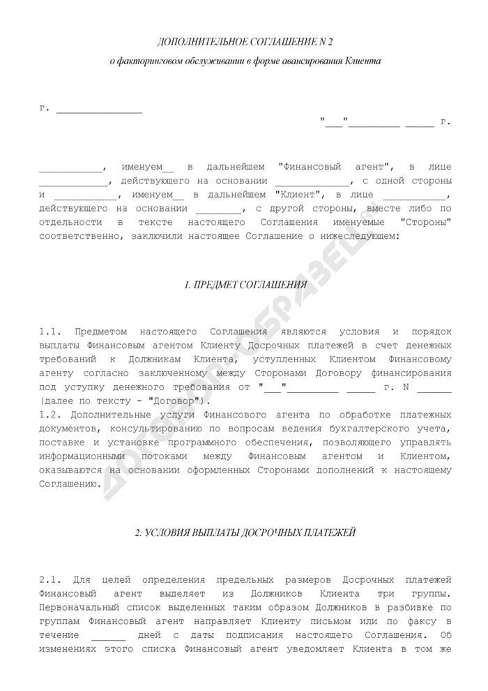 Дополнительное соглашение о факторинговом обслуживании в форме авансирования клиента (приложение к договору финансирования под уступку денежного требования). Страница 1