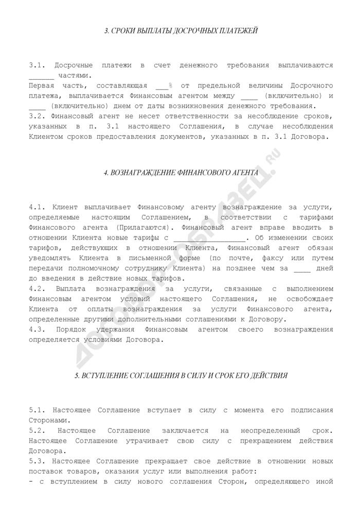 Дополнительное соглашение о факторинговом обслуживании в форме авансирования клиента (приложение к договору финансирования под уступку денежного требования). Страница 3
