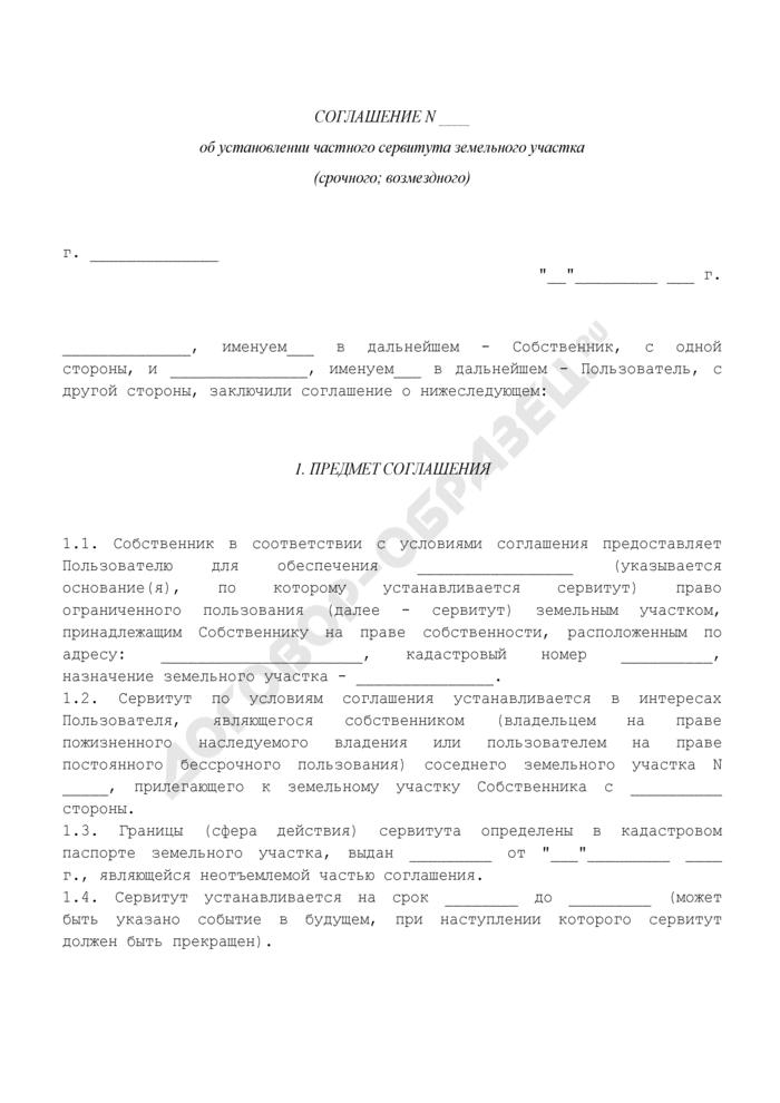 Соглашение об установлении частного сервитута земельного участка (срочного; возмездного). Страница 1
