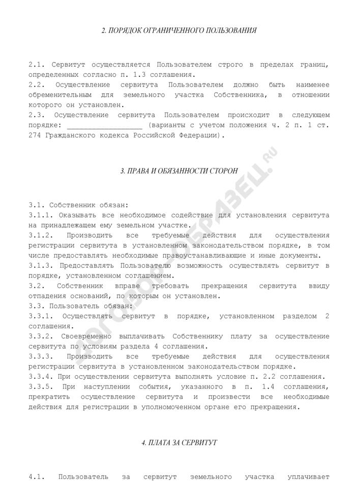 Соглашение об установлении частного сервитута земельного участка (срочного; возмездного). Страница 2