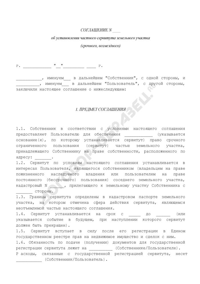 Соглашение об установлении частного сервитута земельного участка (срочного, возмездного). Страница 1