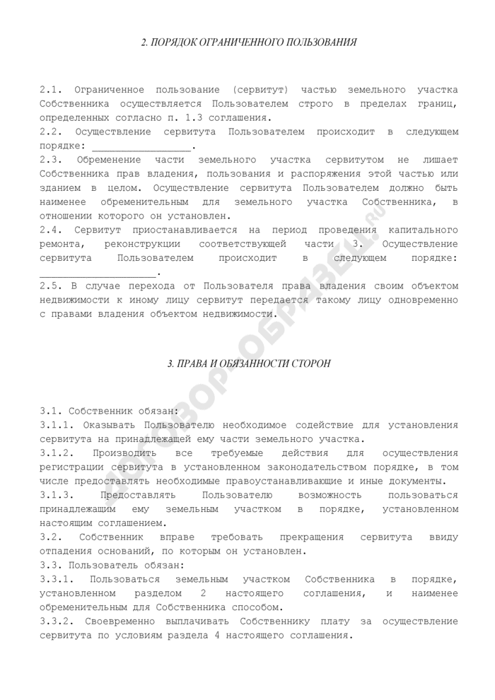 Соглашение об установлении частного сервитута земельного участка (срочного, возмездного). Страница 2