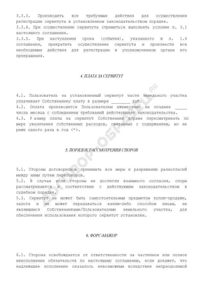 Соглашение об установлении частного сервитута земельного участка (срочного, возмездного). Страница 3