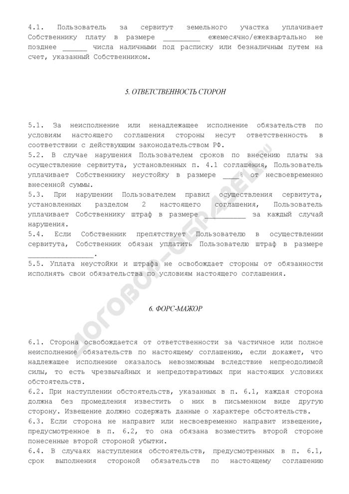 Соглашение об установлении частного сервитута земельного участка (срочного; возмездного; с подробными условиями об ответственности сторон и форс-мажорных обстоятельствах). Страница 3